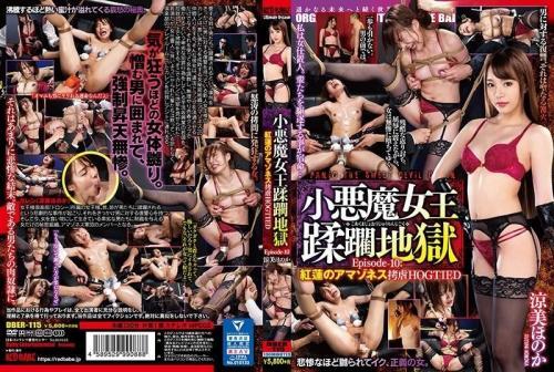 [DBER-115] Little Demon Queen Violation Hell Episode 10: Crimson Amazoness Kinky Sex Games With Ryomi Honoka