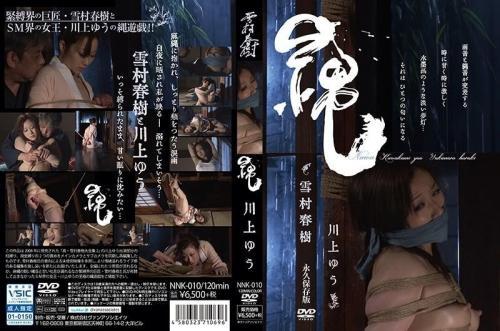 [NNK-010] Rope Haruki Yukimura Yu Kawakami
