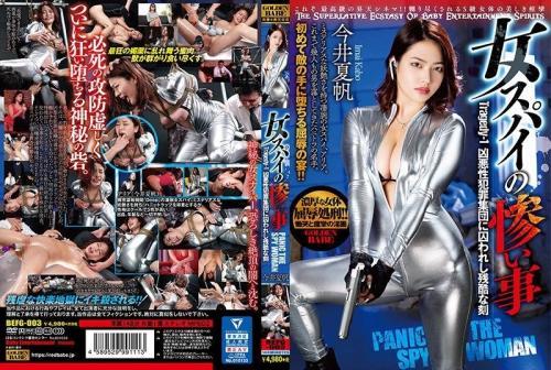 [BEFG-003] Female Spy Tragedy PANIC THE SPY WOMAN Tragedy-1 Captured by a Vicious Criminal Group. Kaho Imai.
