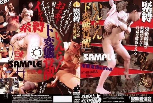 [MOZD-36] Lightly Censored S&M – The Awakening Of A Dirty Wild Side – Megumi