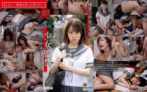 [DDHH-030] On That Day That the Barely Legal Girl Was Confined, She Had to Deliver the Cell Phone…Mao Watanabe.