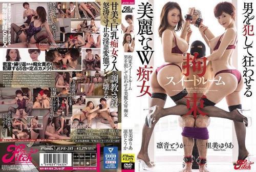 [JUFE-315] Bondage Suite Room Two Gorgeous Sluts Ravish Men And Drive Them Crazy Toka Rinne Yuria Satomi