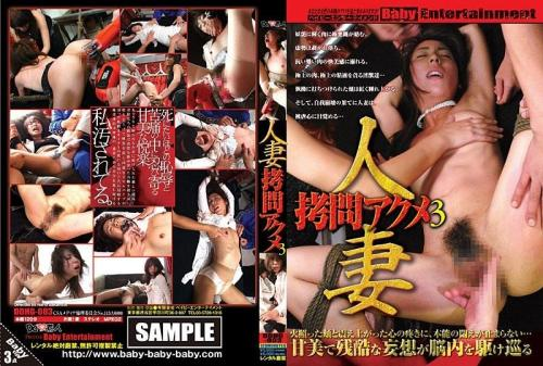 [DDHG-003] Married Three Acme Torture