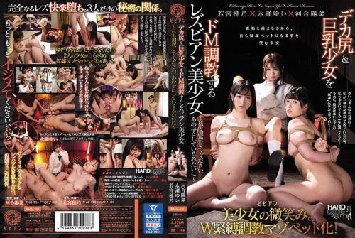 [BBAN-338] Lesbian Beautiful Girl Who Trains A Big Ass & Busty Girl De M-Please Train Me Too. Like That Child ~ Yui Nagase Hina Kawai Hono Wakamiya