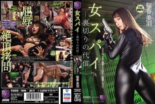 [JBD-271] Female Spy Compensation For Betrayal Miwa Sakura