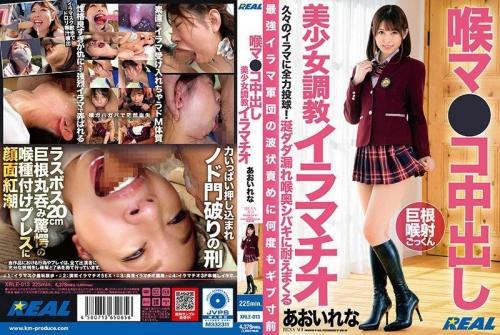[XRLE-013] Throat Ma ● Co Creampie Beautiful Girl Training Deep Throating Aoi Rena