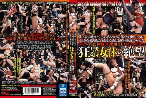 [DBER-119] Surrounded By Beasts, Legs Are Hung, Local Parts Are Exposed, And Screams Are Repeated. Three-dimensional Ascension Torture BEST. Despair Of A Violent Female Body.