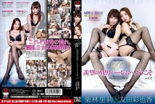 "[DMBL-007] Vol.3 Kuribayashi Sato莉 Tomoda Sayaka Welcome To M Man Harlem The Room ""W"" Envy"