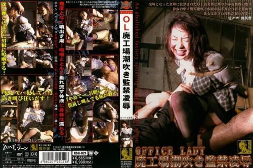 [KSG-021] Sasaki Yumika Confinement Rape Squirting OL Abandoned Factory