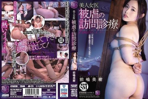 [JBD-273] The Female Doctor, A Beautiful Woman, Is Sorry She Made A House Call. Miki Maeshima