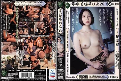 [RBK-023] Chastity Belt Girl, No. 26. Hijiri Maihara