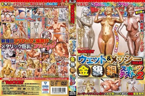 [RCTD-423] Wet & Messy (WAM) Gold, Silver And Copper Powder Sports Test 2