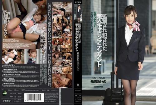 [IPZ-522] A Hot Stewardess's Confinement & R**e Aino Kishi