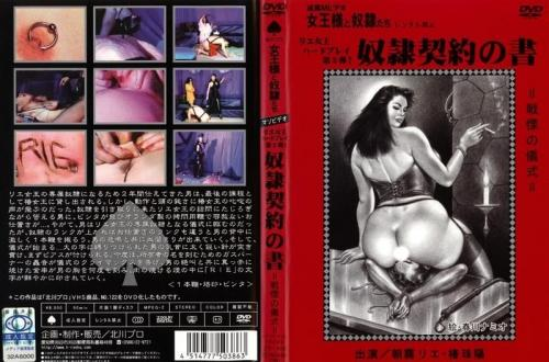 [KITD-023] Genuine Masochists The Queen and Her S***es: Hard Play with Queen Rie! Volume 2! S***e Contract