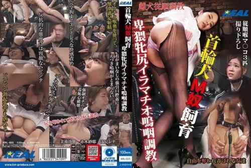 [XRL-025] Breeding With A Servant In A Dog Collar: Obscene Deep Throat Breaking In With A Sobbing Mare