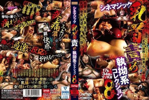 [CMN-209] Cinemagic Tenacious Nipple T*****e Collection 8