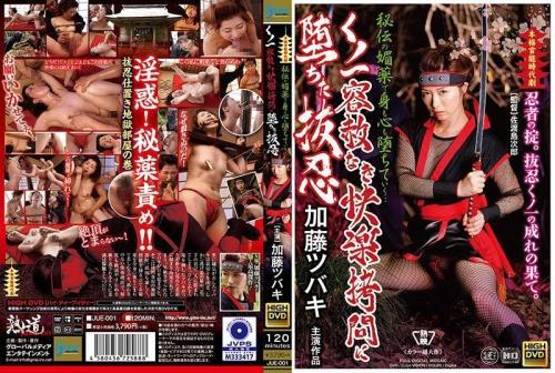 [JUE-001] Female Ninja: Fallen Into A Remorseless Confinement Tsubaki Kato