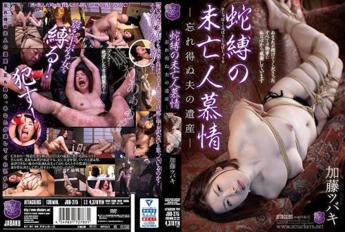 [JBD-275] A Widow's Love For Snake Bondage: Her Husband's Unforgettable Heritage Tsubaki Kato