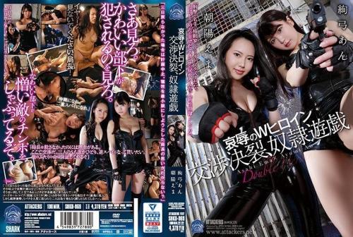 [SHKD-969] Shameful W Heroin Negotiations Breakdown, Servant Hot Plays – Ema Asahi, An Ayumi