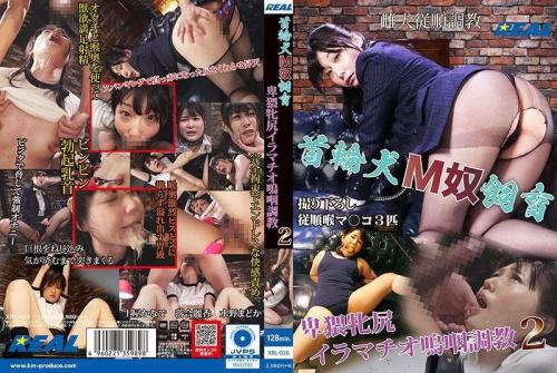 [XRL-026] Breeding With A Servant In A Dog Collar: Obscene Deep Throat Breaking In With A Sobbing Mare 2